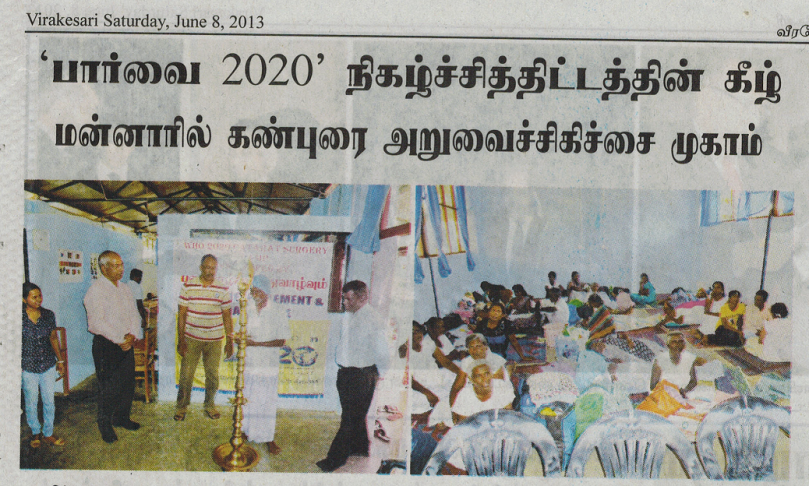 Virakesary News on Cataract Surgery Camp in Mannar